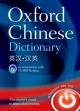 Go to record The Oxford Chinese dictionary : English-Chinese - Chinese ...