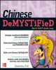 Go to record Chinese demystified : hard stuff made easy