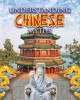 Go to record Understanding Chinese myths