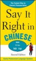 Go to record Say it right in Chinese.