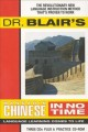 Go to record Dr. Blair's Mandarin Chinese in no time : language learnin...
